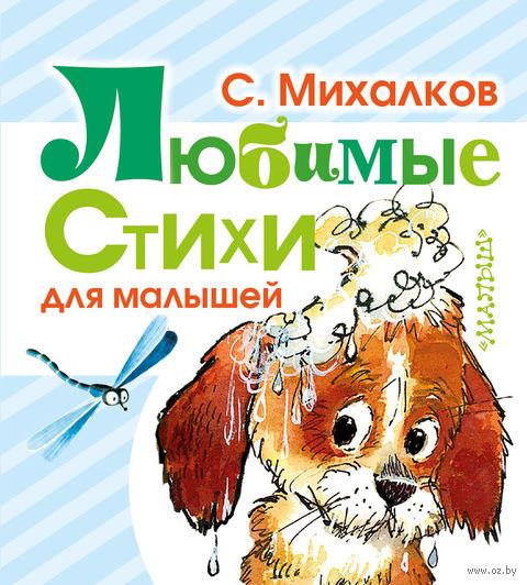 Любимые стихи для малышей. Сергей Михалков