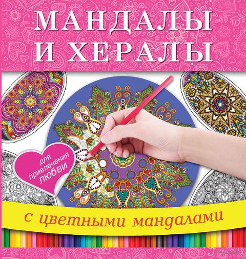 Мандалы и хералы для привлечения любви — фото, картинка