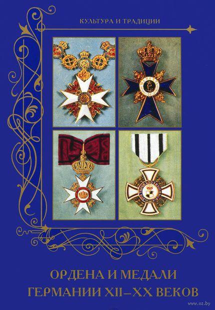 Ордена и медали Германии XII - XX веков. А. Романовский