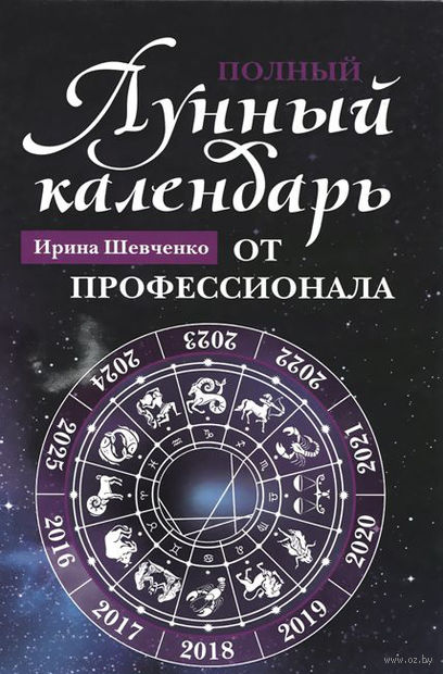 Полный лунный календарь от профессионала на 10 лет. 2016-2025. Ирина Шевченко