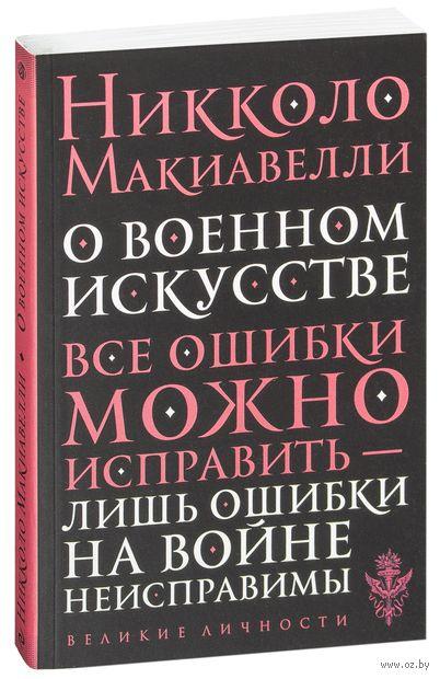 О военном искусстве (м). Никколо Макиавелли