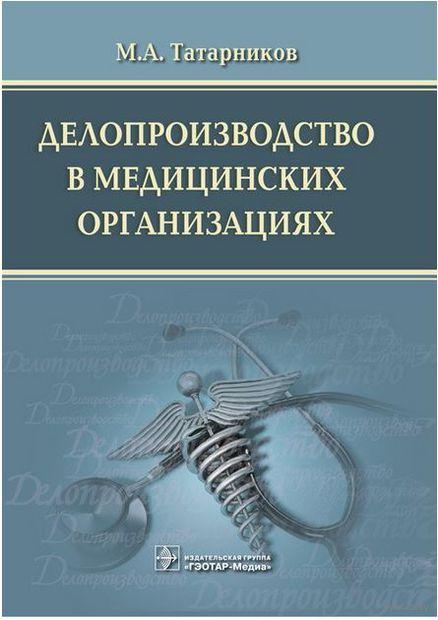 Делопроизводство в медицинских организациях. Михаил Татарников
