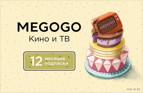 Цифровой ключ активации сервиса Megogo - Кино и TV (12 месяцев)