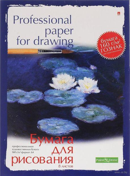 Папка для рисования (А4; 8 листов; арт. 4-016; в ассортименте) — фото, картинка