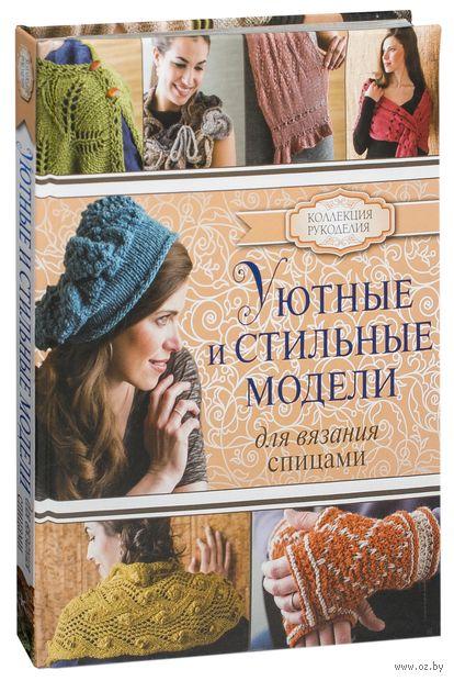 Уютные и стильные модели для вязания спицами — фото, картинка