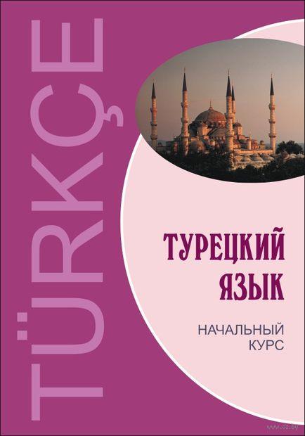 Турецкий язык. Начальный курс (+ CD) — фото, картинка