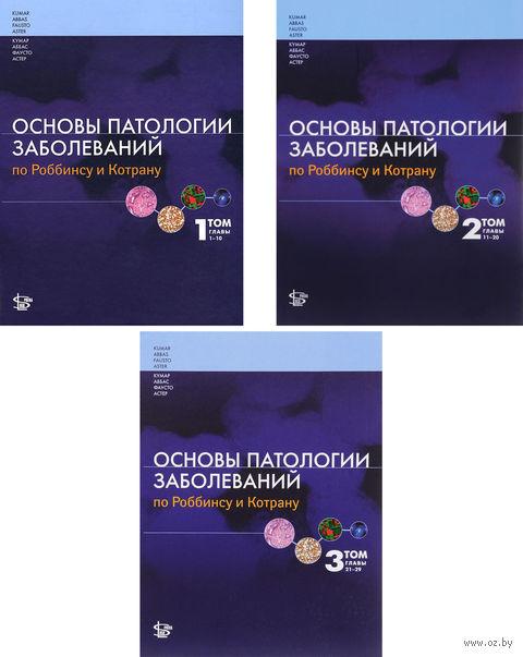 роббинс и катран основы патологии заболеваний