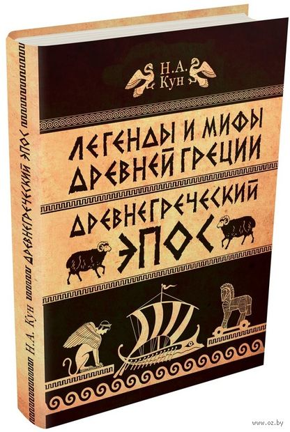 Легенды и мифы Древней Греции. В 2-х томах. Том 2. Древнегреческий эпос — фото, картинка