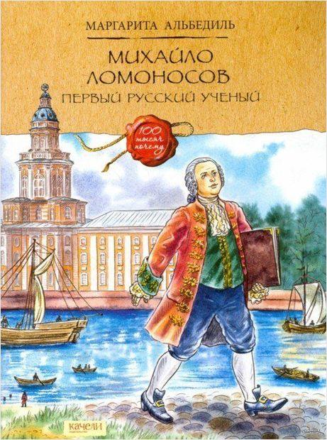 Михайло Ломоносов. Первый русский учёный — фото, картинка
