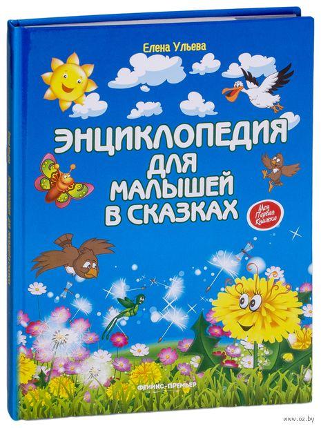 Энциклопедия для малышей в сказках — фото, картинка