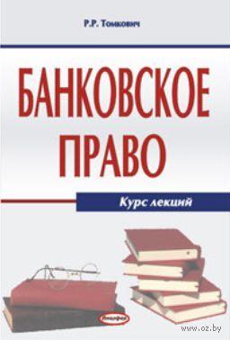 Банковское право. Курс лекций — фото, картинка