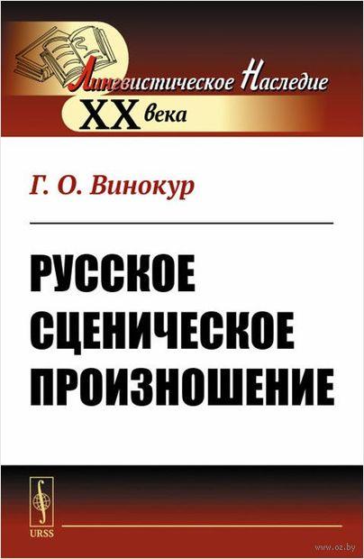 Русское сценическое произношение — фото, картинка
