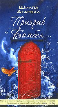 Призрак Бомбея. Шилпа Агарвал