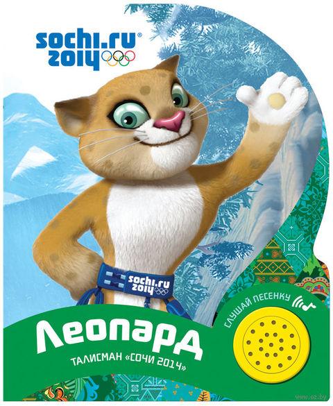 "Леопард. Талисман ""Сочи-2014"". Книжка-игрушка. Светлана Мохова-Пянтковская"