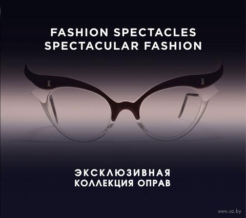 Fashion Spectacles, Spectacular Fashion. Эксклюзивная коллекция оправ. Саймон Мюррэй, Никки Албретчсен