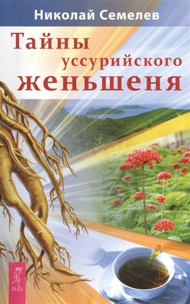 Тайны уссурийского женьшеня. Николай Семелев