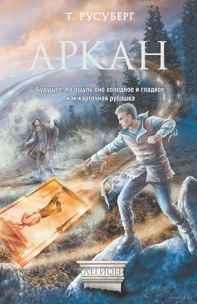 Аркан. Татьяна Русуберг