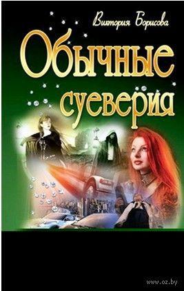 Обычные суеверия. Виктория Борисова