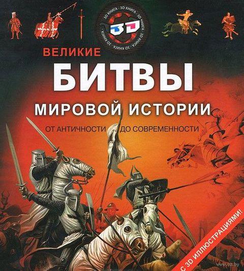 Великие битвы мировой истории от античности до современности (+ 3D очки). А. Кошелева
