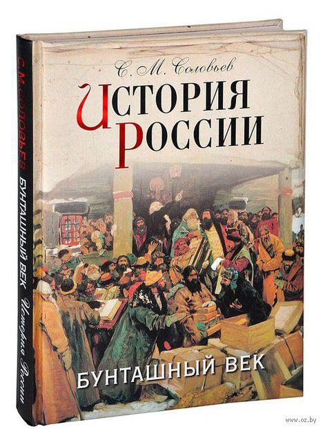 История России. Бунташный век. Сергей Соловьев