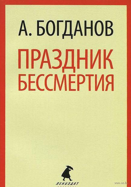 Праздник бессмертия. А. Богданов