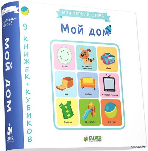 9 книжек-кубиков. Мой дом