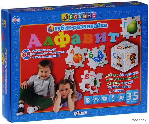 Алфавит. Кубик-развивайка (60 элементов; упаковка: коробка)
