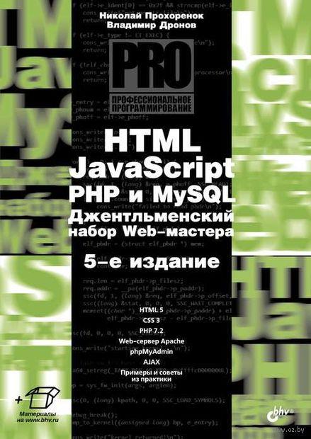 HTML, JavaScript, PHP и MySQL. Джентльменский набор Web-мастера. Николай Прохоренок, Владимир Дронов