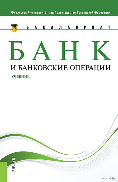 Банк и банковские операции — фото, картинка