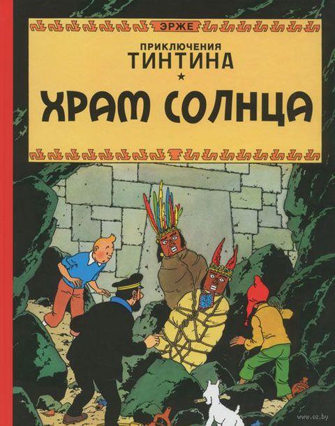 Приключения Тинтина. Храм солнца — фото, картинка