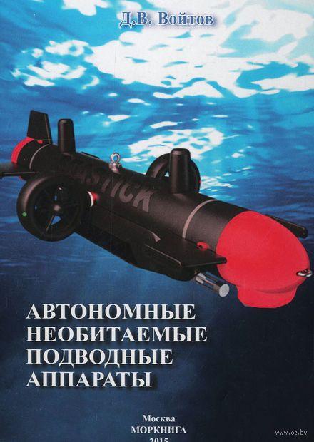 Автономные необитаемые подводные аппараты. Дмитрий Войтов