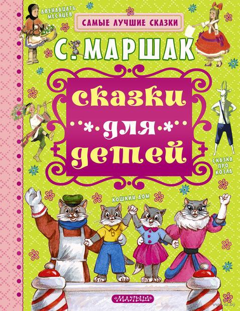 Сказки для детей. Самуил Маршак