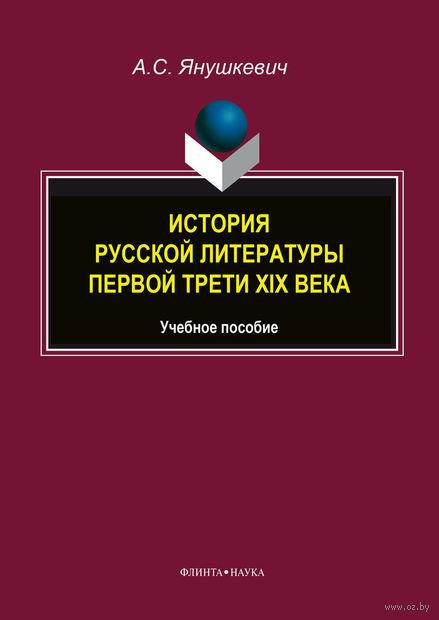 История русской литературы первой трети XIX века. Андрей Янушкевич
