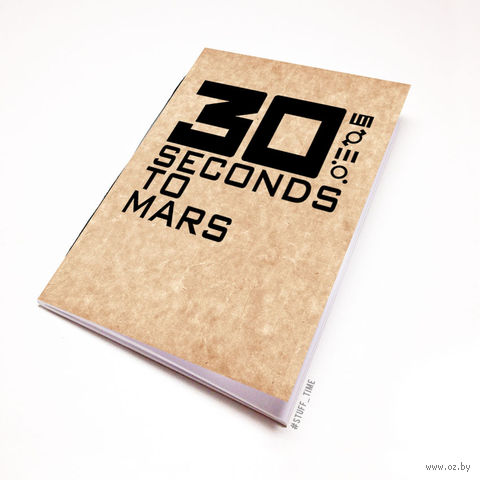 "Блокнот крафт ""30 seconds to Mars"" А5 (030)"