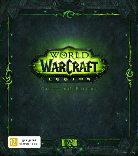 World of Warcraft: Legion. Коллекционное издание