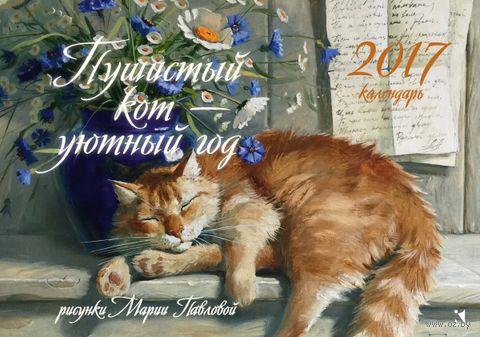 Настольный календарь 2017. Пушистый кот - уютный год