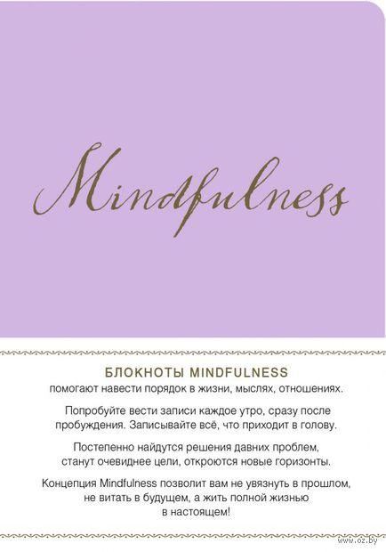 """Блокнот """"Mindfulness. Утренние страницы"""" (А5; лаванда) — фото, картинка"""