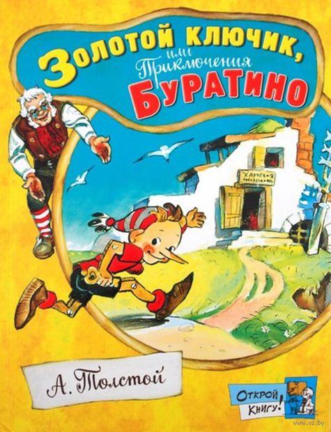 Золотой ключик, или Приключения Буратино — фото, картинка