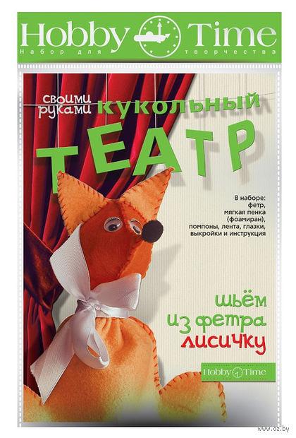 """Набор для шитья из фетра """"Лисичка"""" — фото, картинка"""