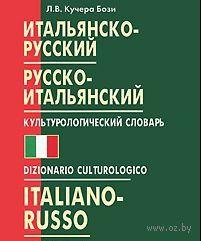 Итальянско-русский и русско-итальянский культурологический словарь — фото, картинка