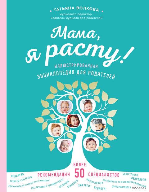 Мама, я расту. Иллюстрированная энциклопедия для родителей — фото, картинка