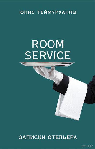 """""""Room service"""". Записки отельера — фото, картинка"""