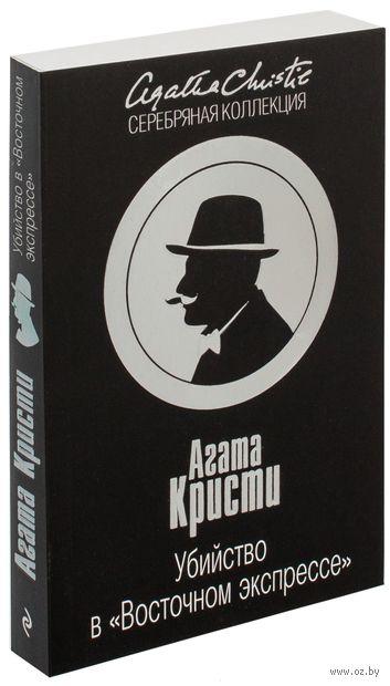 """Убийство в """"Восточном экспрессе"""" (м). Агата Кристи"""