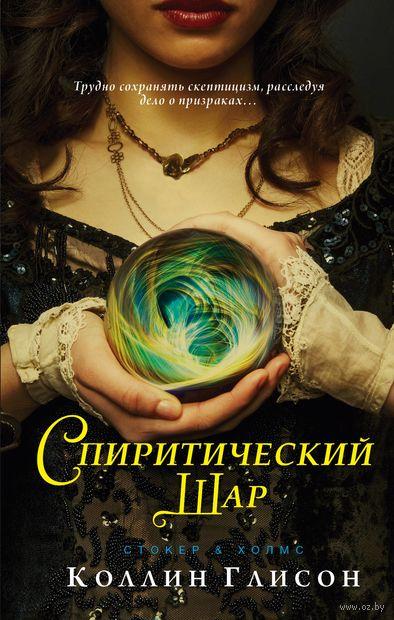 Спиритический шар — фото, картинка