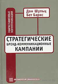 Стратегические бренд-коммуникационные кампании. Д. Шульц, Бет Барнс