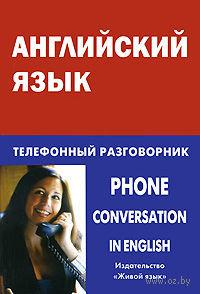 Английский язык. Телефонный разговорник. Индира Газиева