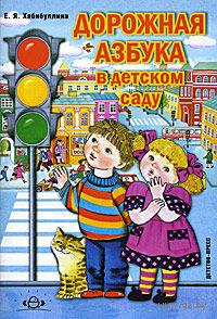 Дорожная азбука в детском саду. Елена Хабибуллина