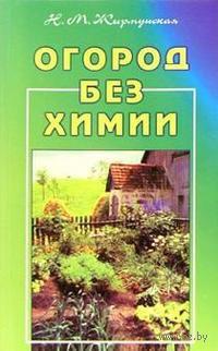 Огород без химии. Наталья Жирмунская