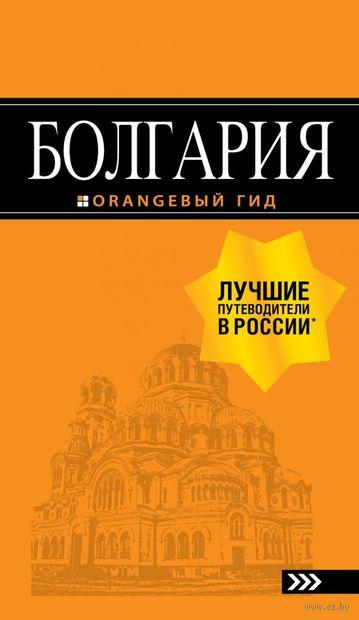 Болгария. Путеводитель — фото, картинка