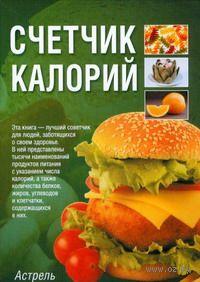 Счетчик калорий — фото, картинка
